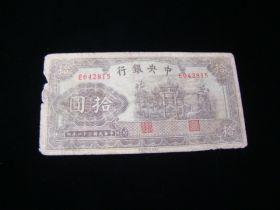 China Central Bank 1942 10 Yuan Banknote VG Pick#247
