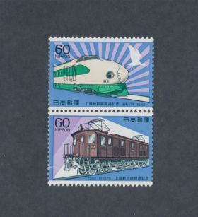 Japan Scott #1514a Pair Complete Set