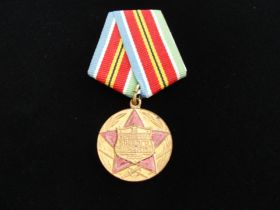 Soviet For Strengthening of Brotherhood in Arms Medal