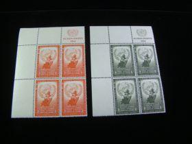 United Nations New York Scott #29-30 Set Inscription Blocks Mint Never Hinged