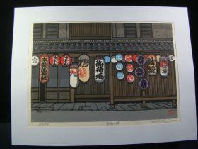 """Nishijima Katsuyuki """"Hikone No Mise"""" Woodblock Print Edition 175/500 Nice!!"""