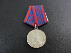 Soviet 50 Years of the Soviet Militia Jubilee Medal with Ribbon