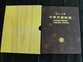 2004 Republic Of China Government Issued Presentation Year Book Binder