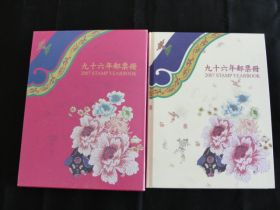 2007 Republic Of China Government Issued Presentation Year Book Binder + Gold