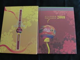2008 Republic Of China Government Issued Presentation Year Book Binder