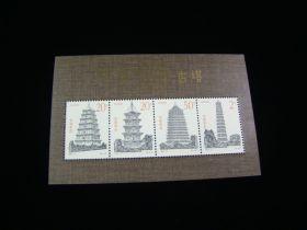 China P.R. Scott #2548a Sheet Of 4 Mint Never Hinged